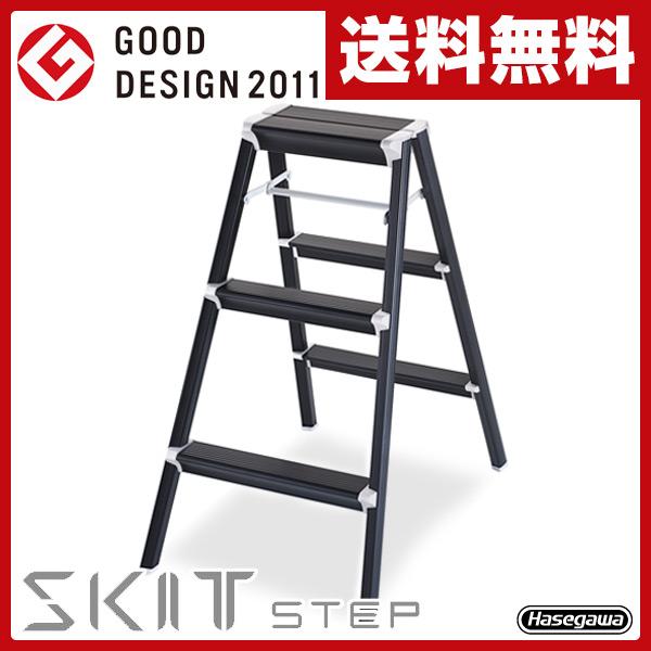 長谷川工業(HASEGAWA) スキットステップ(SKITSTEP) 踏台 SK2.0-08BK ブラック 踏み台 脚立 【送料無料】