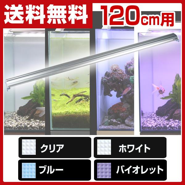 ゼンスイ LEDランプ 120cm 水槽用 照明 ライト 水槽用照明 LEDライト 鑑賞魚 熱帯魚 アクアリウム アクセサリー 【送料無料】