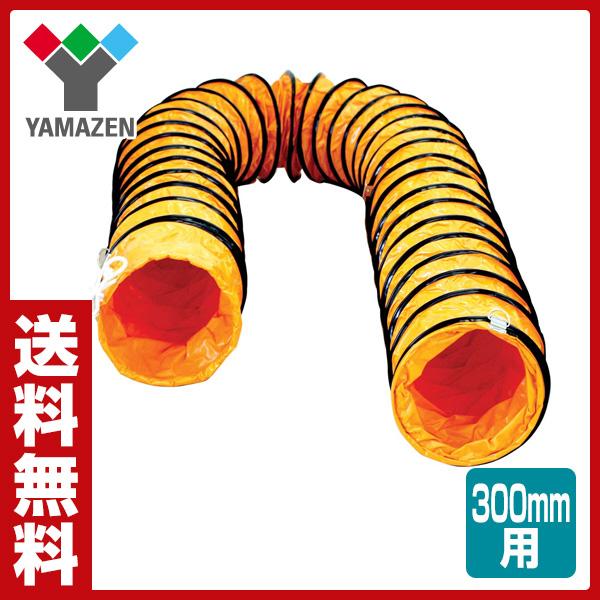山善(YAMAZEN) 軸流送排風機用 フレキシブルダクト(300mm) YFD-300 【送料無料】