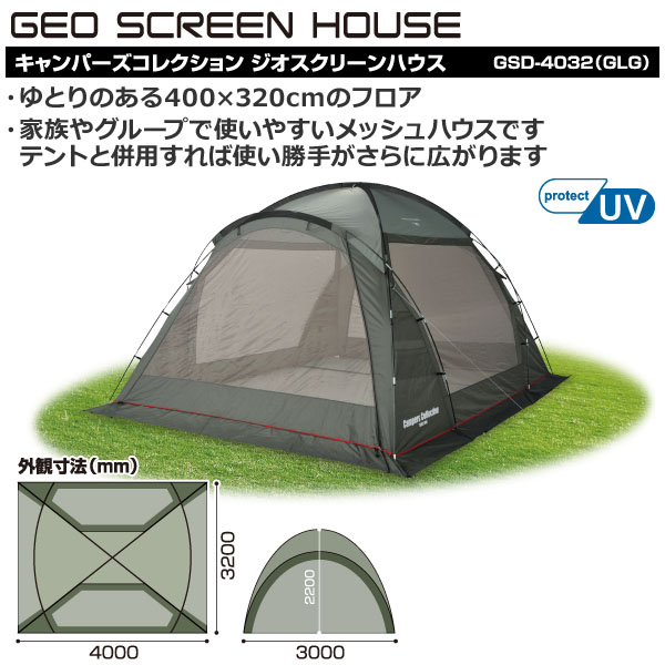 山善(YAMAZEN)露营者收集二秃清洁房屋GSD-4032(GLG)tentotapu遮阳帘避阴处