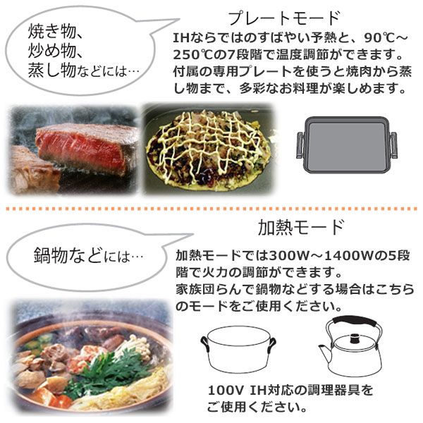 山善(YAMAZEN)IH电烤盘(1400W)IH-H1400(B)电磁炉IH铭牌H烹调加热器IH加热器