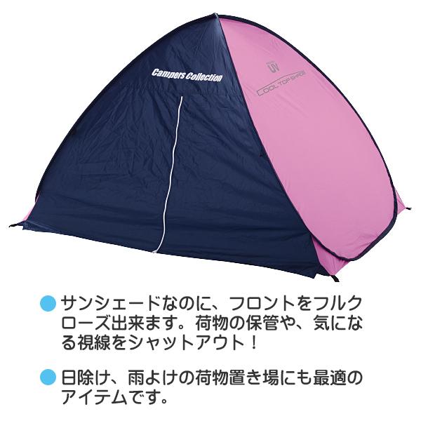 山善(YAMAZEN)露营者收集酷TOP1接触避阴处(3个用)OBT-6SUV遮阳帘帐篷弹出帐篷按一个按钮帐篷海换洗衣物
