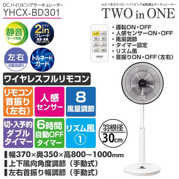 附带像山善(YAMAZEN)DC马达一样的量8个阶段30cm哈伊里宾戈电风扇(遥控)切、入予約双计时器助手感觉感应器的YHCX-BD301(W)白DC电风扇生活迷循环器