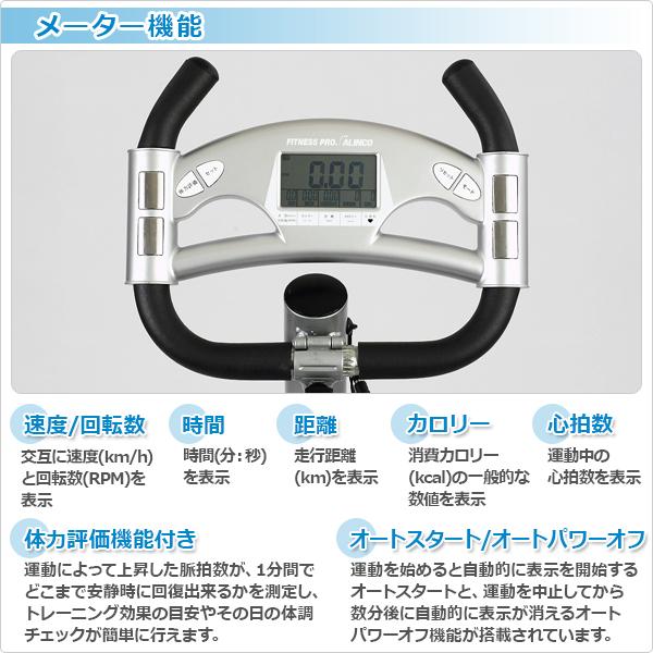 Fitness Mat Home Bargains: E-kurashi: ALINCO (ALINCO) エアロマグネティックバイク + Floor Mat