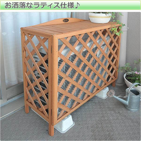 山善(YAMAZEN)花园主人空调室外机覆盖物KKD-104R遮阳帘覆盖物木制天然木制空调框空调覆盖物储藏室收藏外部DIY