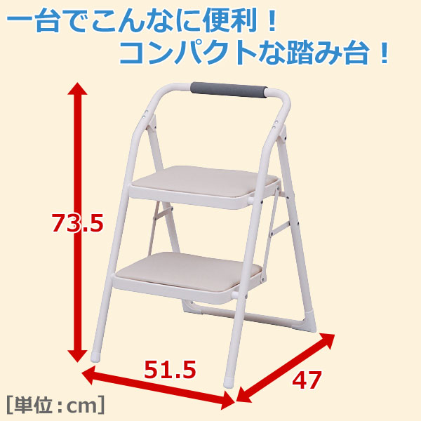 キッチンチェア 折りたたみチェア 【あす楽】 YAMAZEN 踏み台 【送料無料】 イス 脚立 アイボリー 折りたたみステップチェア 山善 2段 いす おしゃれ (IV) WCS-2 椅子