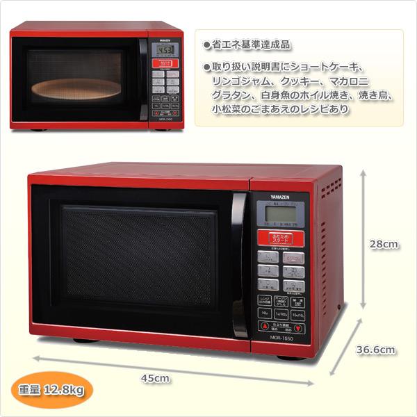 山善(YAMAZEN)微波炉MOR-1550(R)微波炉
