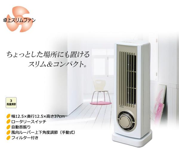 山善(YAMAZEN)台上小纤细迷电风扇YSS-K372(WN)白色合金sempuuki桌子迷台上扇子微机头颈样子