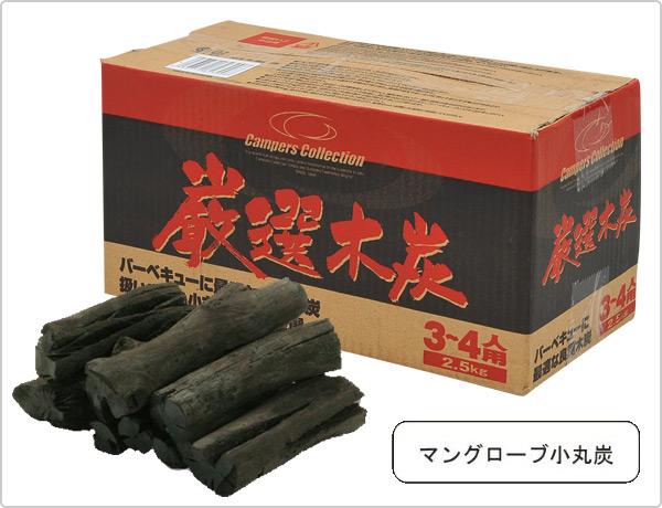 山善(YAMAZEN) キャンパーズコレクション 厳選木炭(2.5kg×8箱セット) キャンプ アウトドア バーベキュー キャンプ用品