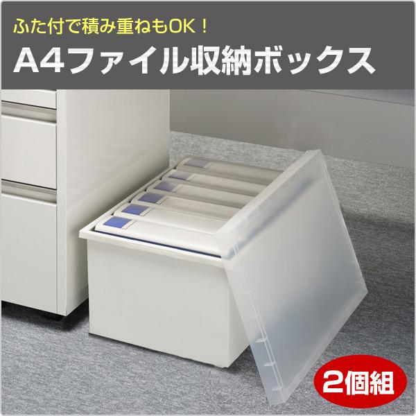 A4ファイル収納ボックス(2個組) ST-L-2P ホワイト 収納ケース オフィス収納