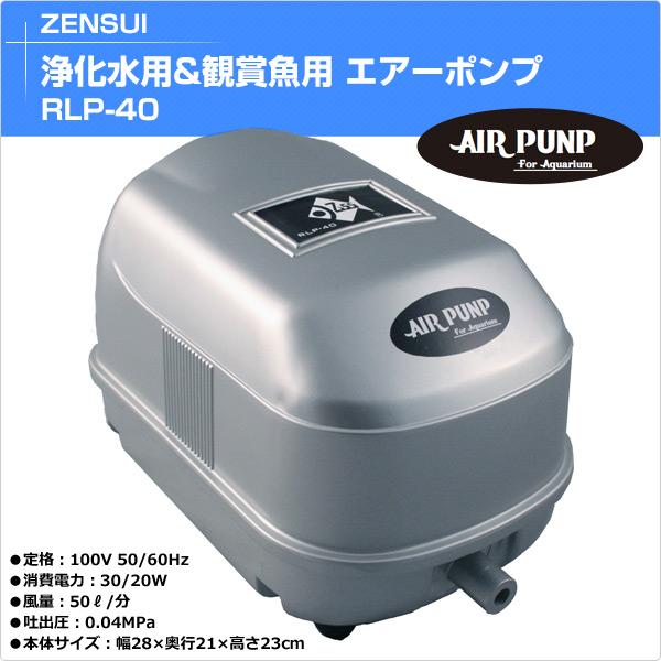 【GWも出荷中】ゼンスイ 浄化水用 観賞魚用 エアーポンプ RLP-40 水槽 飼育槽 飼育