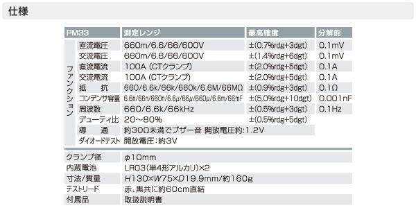 SANWA(三和电气计器)混合万用表PM33a计测测量机器检测器