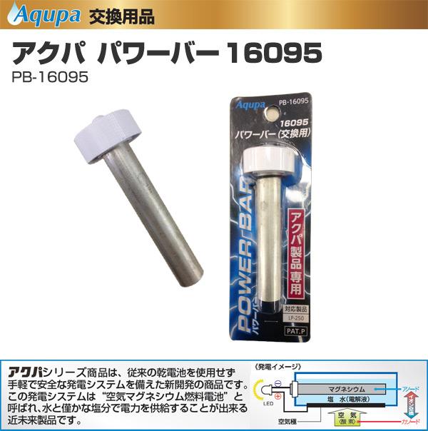 日本協能電子Aqupa akupapawaba 16095粉红标签PB-16095功率酒吧阴极粉红标签交换备用品