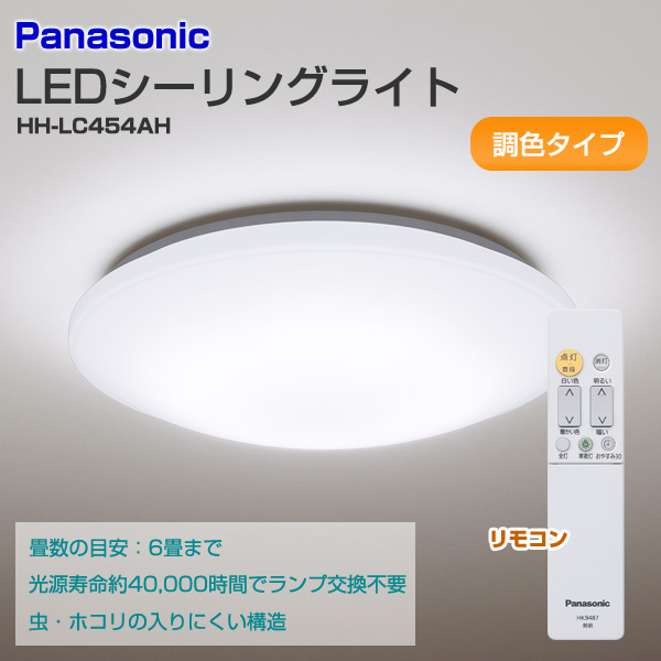 ??????(Panasonic)LED?????????????(6??)????  sc 1 st  Rakuten & e-kurashi   Rakuten Global Market: Light control function HH ... azcodes.com