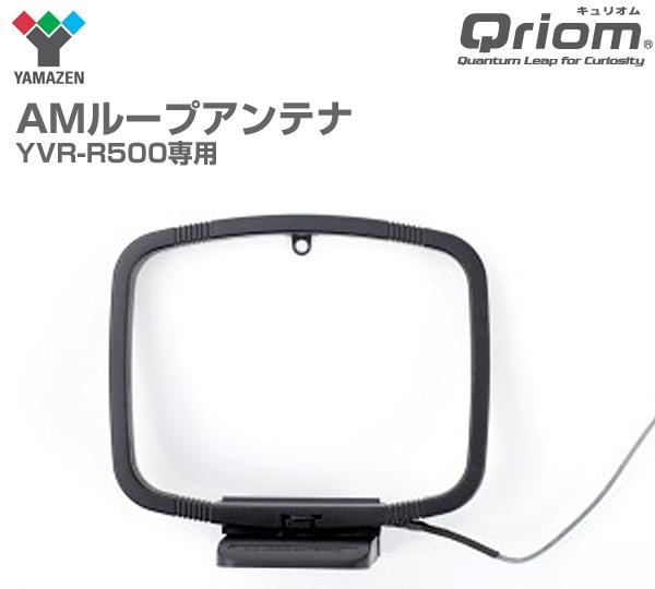 山善(YAMAZEN)kyuriomu AM环形天线YVR-R500专用的YVR-AM2声音记录机专用的AM环形天线AM环形天线天线 ※