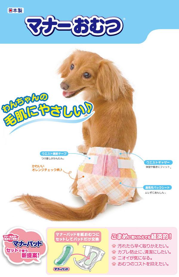 第一衛材 男の子&女の子のためのマナーおむつ ジャンボパック SSS56枚×6(336枚) PMO-674 オレンジチェック 犬用 紙おむつ おむつ オムツ ペット用 小型犬 中型犬 猫 ネコ ねこ