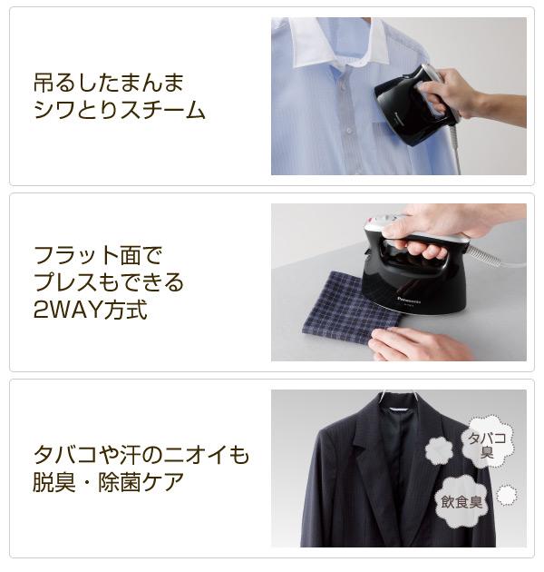 松下(Panasonic)衣服蒸笼NI-FS350-K burakkuhangasuchimasuchimuaironsuchimaairon皱延长