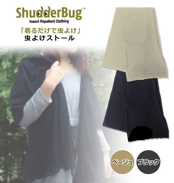 インセクトシールド(insect shield) 虫よけストール シャダーバグ SB-ST デング熱対策 蚊 害虫 虫除け ウエア 防虫 日焼け