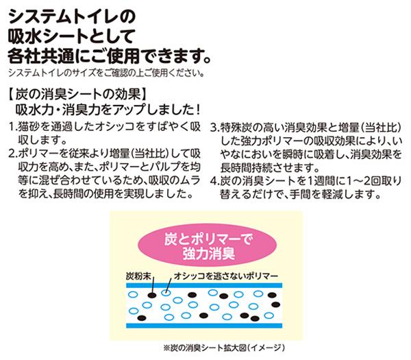 常陸化工 炭の消臭シート 33.5×44cm システムトイレ用 ペットシーツ20枚入*12パック 猫砂 猫用品 デオトイレ ペットシート