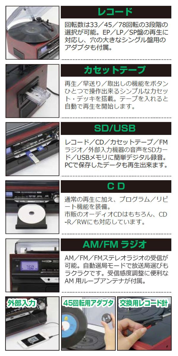 【送料無料】 (Bearmax) レコーダー マルチオーディオレコーダー ベアーマックス (レコード/AM FMラジオ/カセットテープ/CD/SDカード/USBメモリ) 録音 リモコン付 レコードプレーヤー MA-88 スピーカー内蔵