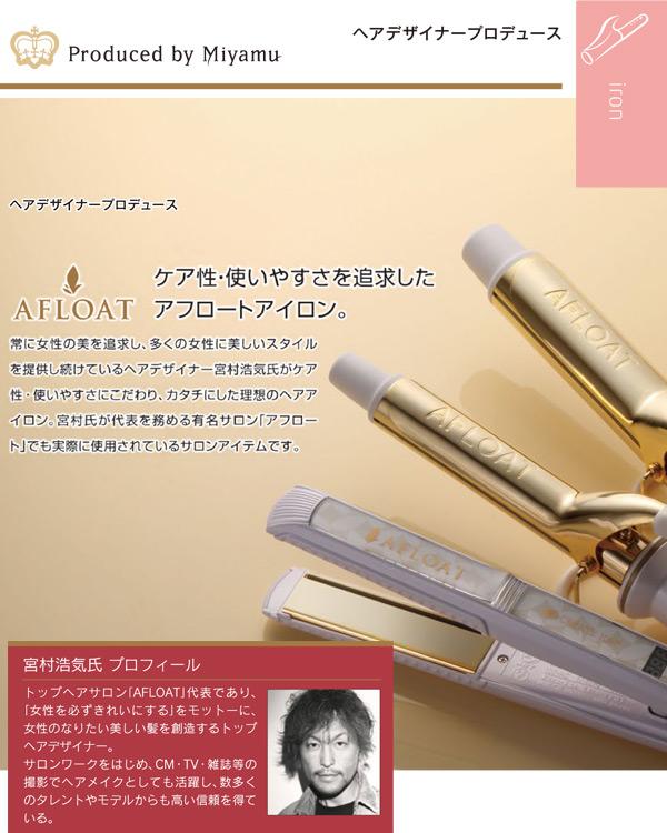 AFLOAT(アフロート) カールヘアーアイロン 32mm スペシャルカールII海外兼用プラグ付 CICI-W32SRM コテ ヘアアイロン カールアイロン ウェーブ 巻き髪 クレイツイオン(CREATE ION)