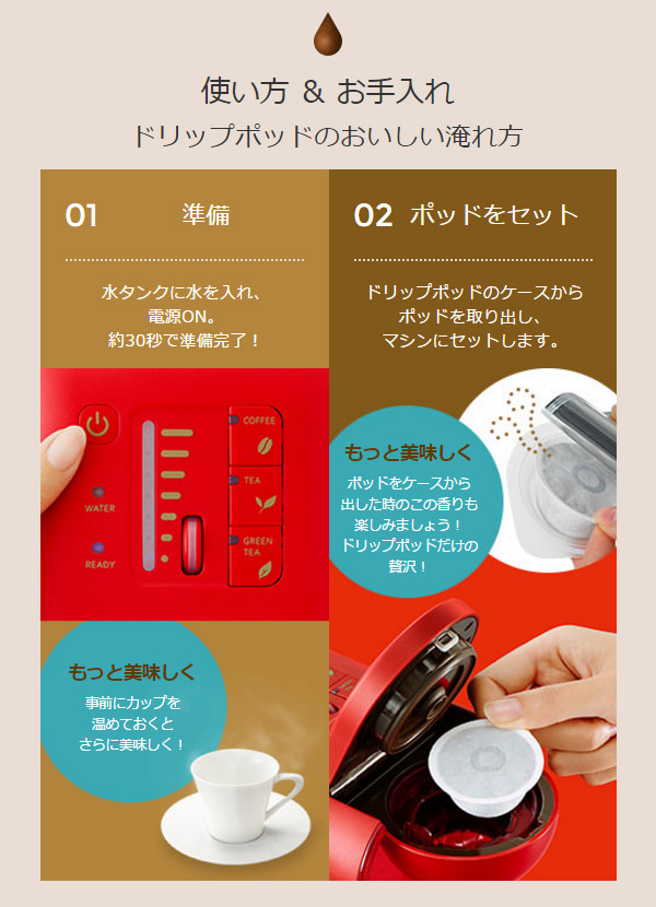 【GWも出荷中】DRIP POD(ドリップポッド) UCC(上島珈琲) 専用カートリッジ 【鑑定士の誇り スペシャルブレンド】8個入り×12セット(96個) DPSB001 コーヒーマシン コーヒーマシーン 紅茶 緑茶 コーヒーメーカー ドリップコーヒー