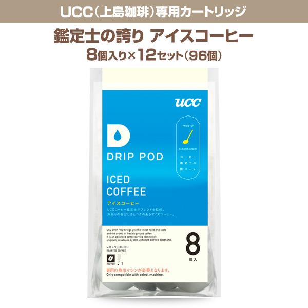 UCC(上島珈琲) 専用カートリッジ 【鑑定士の誇り アイスコーヒー】8個入り×12セット(96個) DPCC001 コーヒーマシン 紅茶 緑茶 コーヒーメーカー DRIP POD(ドリップポッド) 【あす楽】