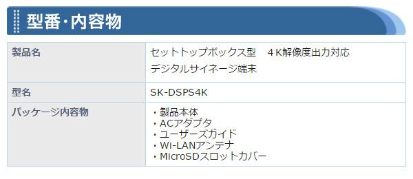 エスケイネット(SKnet) 4K解像度コンテンツ再生対応 4Kメディアプレーヤー (デジタルサイネージ端末) SK-DSPS4K 4Kメディアプレーヤー 4K解像度 MicroSD USB