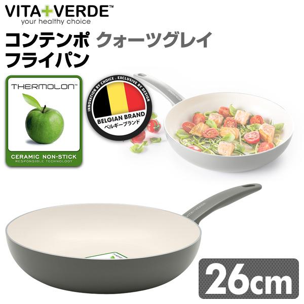 ビタベルデ(VITAVERDE) コンテンポ クォーツグレイ フライパン 26cm CC000708-001 軽い 鍋 炒め鍋 ディープパン フライパン おしゃれ グリーンパン