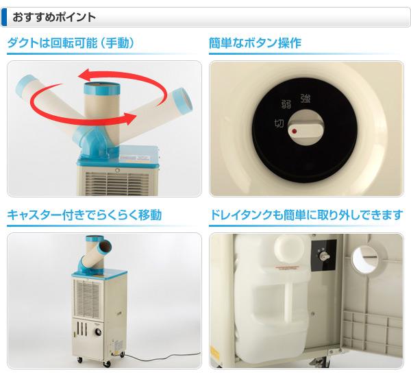 排熱ダクト付き スポットエアコン(単相100V) キャスター付き 2個組 YS-422D*2 スポットクーラー 冷風機 業務用 エアコン 床置型 山善 YAMAZEN【あす楽】