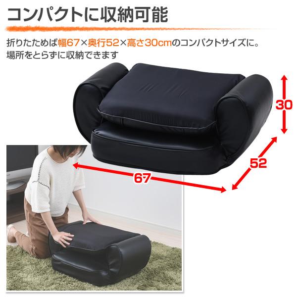 低反発 肘付き 座椅子 MTH,67(BK)F* ブラック(合皮) リクライニング 座いす 座イス コンパクト 肘掛け 一人掛けソファ フロアチェア  山善 YAMAZEN【送料無料】|くらしのeショップ