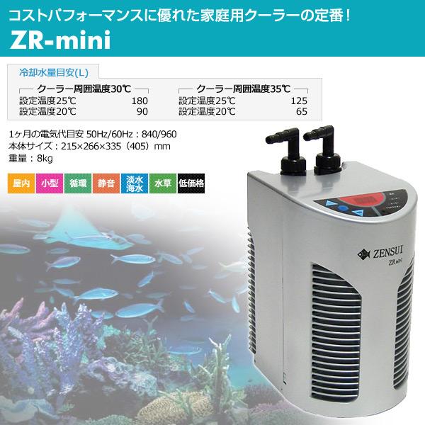 【GWも出荷中】ゼンスイ 水槽用 クーラー 海水・淡水兼用 ZR-mini 観賞魚 熱帯魚 アクアリウム アクセサリー 水温監視アラート オーバータイム クリーニングタイム