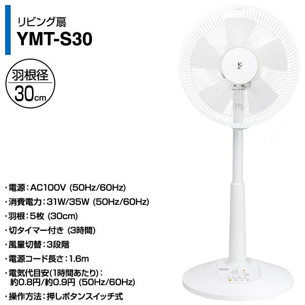 【GWも出荷中】30cmリビング扇風機 風量3段階 (押しボタン)切タイマー付き YMT-S30(W) ホワイト 扇風機 リビングファン サーキュレーター おしゃれ  山善/YAMAZEN/ヤマゼン