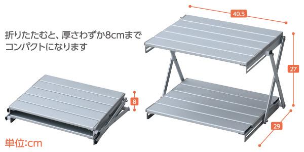 山善(YAMAZEN) キャンパーズコレクション アルミフォールディングラック AFR-2 レジャーテーブル 折りたたみテーブル サイドテーブル キャンプ アウトドア バーベキュー  キャンプ用品