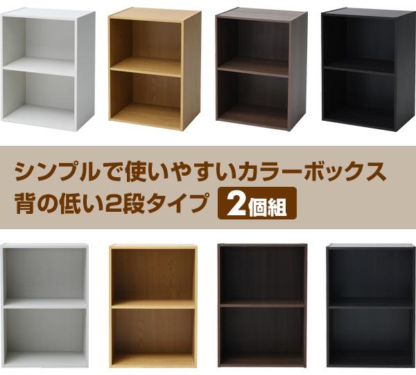 19fea81e34 楽天市場】カラーボックス 2段 2個セットGCB-2 収納ボックス 2個組 2段 ...