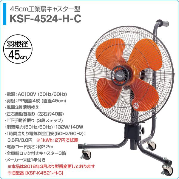 45cmキャスター型 工業扇風機 風量3段階 KSF-4524-H-C 工場扇風機 キャスター扇風機 サーキュレーター 扇風機 大型 おしゃれ 業務用 広電(KODEN) 【あす楽】