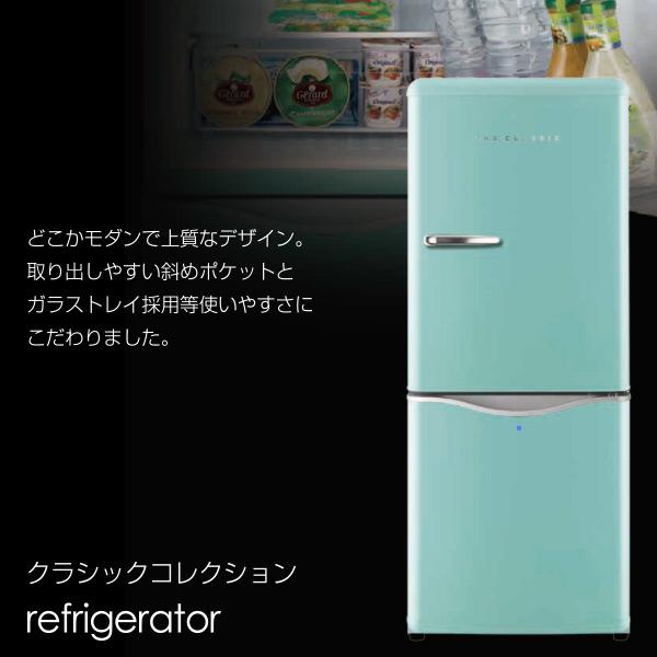 クラシックスタイル 2ドア 冷凍 冷蔵庫 150L (冷蔵室98L/冷凍室52L) DR-C15右開き ノンフロン冷蔵庫 THE CLASSIC おしゃれ レトロ シンプル 大宇 一人暮らし 冷凍庫 冷蔵庫 DAEWOO