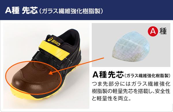 ベルトタイプ スニーカー マジックテープ セーフティシューズ アシックス 【あす楽】 ウィンジョブ JSAA規格A種認定品 FCP202 ローカット ワーキングシューズ 【送料無料】 安全靴 安全シューズ 作業靴 (ASICS)