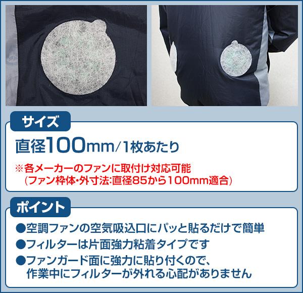 92f0ef3fd9 楽天市場】日本デンソー 空調服ファン用フィルター 20枚入り ファン ...