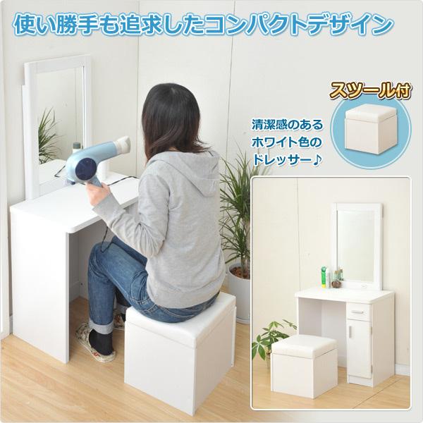 【GWも出荷中】ドレッサー 椅子 FED-1260(WH) ホワイト デスク 机 鏡台 化粧台 鏡 ミラー 山善/YAMAZEN/ヤマゼン