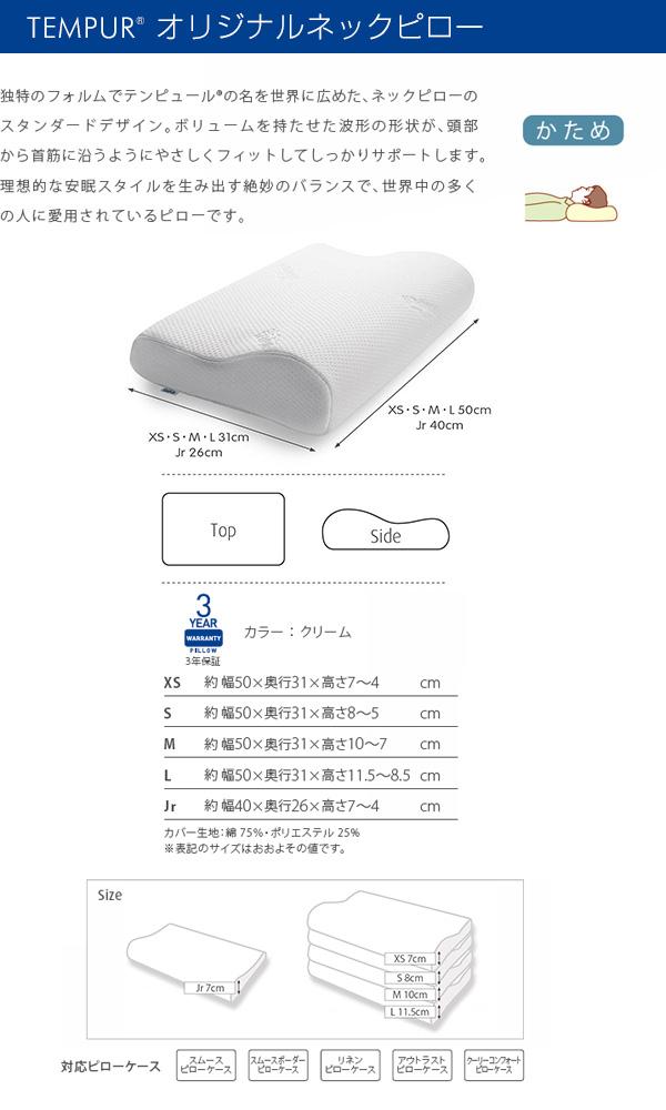 【GWも出荷中】TEMPUR (テンピュール) ネックピローS(50×31 高さ8から5cm) 50012-10 低反発枕