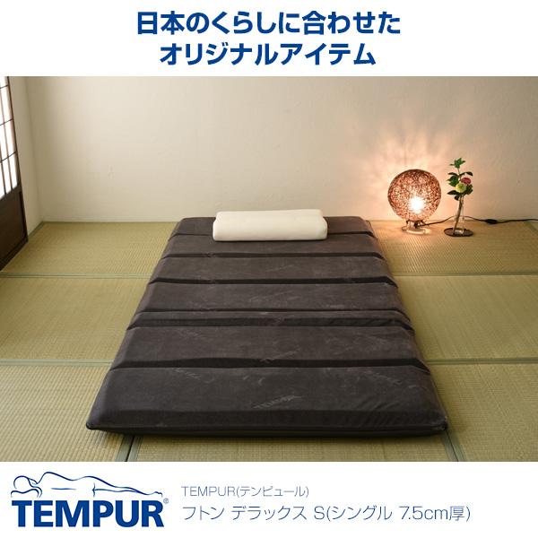 Futon With Three テンピュール Tempur Mattress Single Low Elasticity Deluxe Fold Urethane Half Kneeling