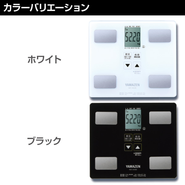 体重体組成計 HCF-355 体重計 体脂肪計 体組成計 ヘルスメーター  山善 YAMAZEN