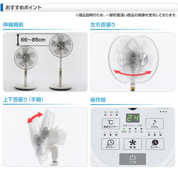 【GWも出荷中】DCモーター 30cmリビング扇風機 風量4段階 (リモコン)入切タイマー付き 温度センサー付き SLR-HED302(W) 扇風機 DC扇風機 DC扇 リビングファン DCファン おしゃれ  山善/YAMAZEN/ヤマゼン