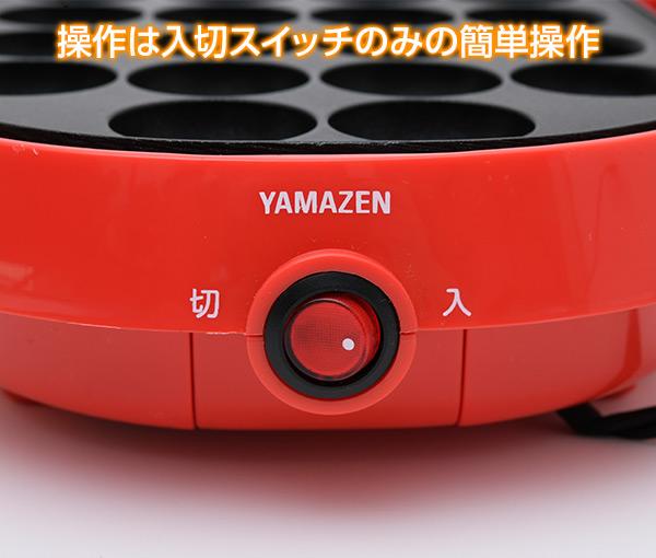 【GWも出荷中】着脱式ホットプレート(たこ焼きプレート&平面プレート付) YOC-W200 レッド ホットプレート たこ焼き器 たこ焼き機  山善/YAMAZEN/ヤマゼン