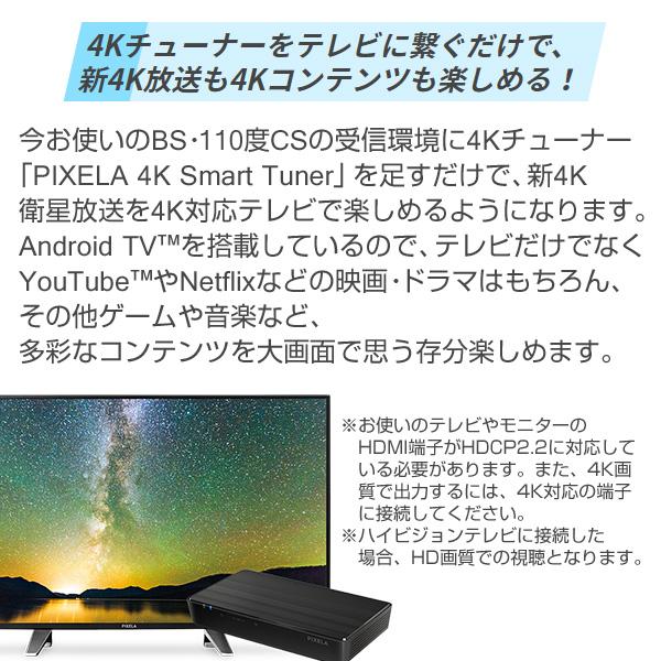 【楽天市場】4Kチューナー 4K Smart Tuner 地上/BS・110度CS/ BS4K・110度CS対応