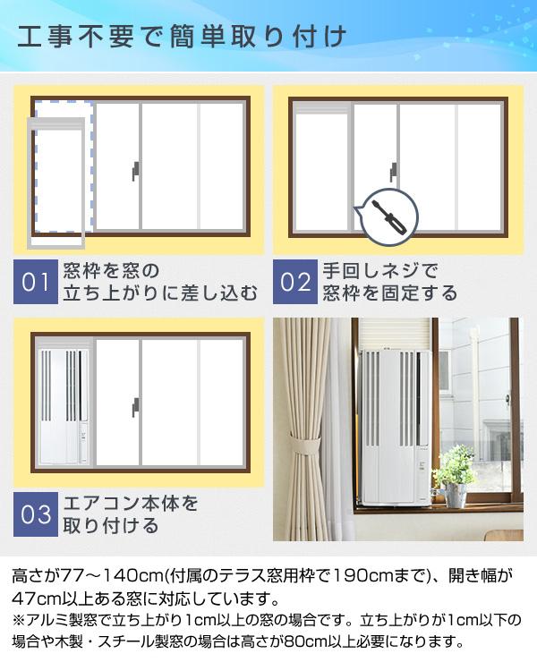 用 エアコン 窓