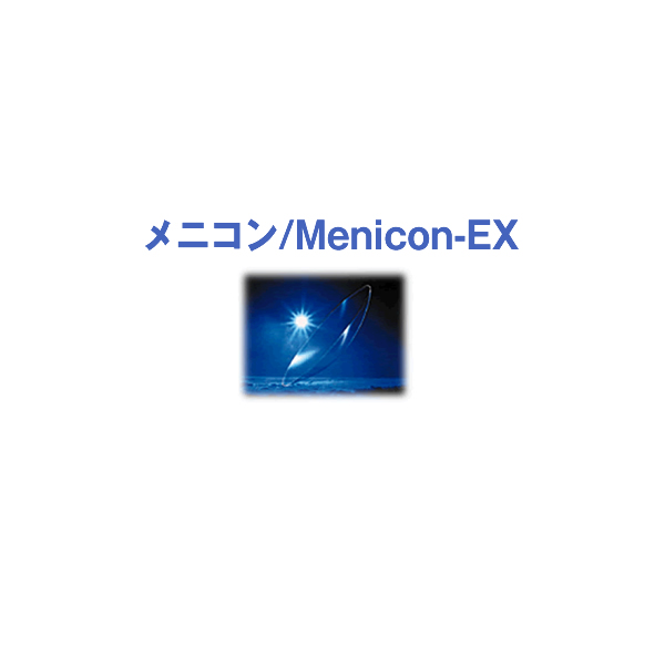 ★【土日祝営業】送料無料★メニコン/Menicon-EX(度数-7.25~12.00)◆【送料無料】【532P26Feb16】◆