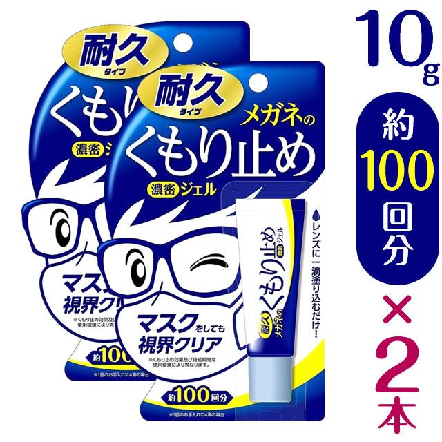 レンズに一滴塗り込むだけの簡単くもり止め 日本製 2個セット 超歓迎された メガネのくもり止め濃密ジェル 10g 耐久タイプ ×2個セット メール便 メガネレンズ用くもり止め剤 中性 くもり止め 曇り止め 眼鏡 めがね 使い捨てマスク メガネ くもりどめ 洗えるマスク クリーナー レンズ 布マスク マスク 宅配便送料無料 ジェルタイプ