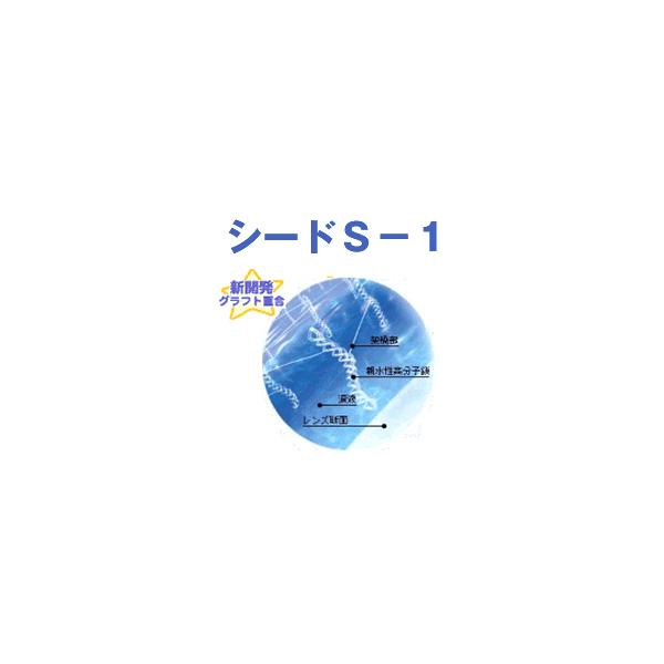 ★【土日祝営業】送料無料★SEED/シードS-1◆【送料無料】【532P26Feb16】◆